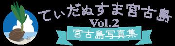 宮古島写真集【てぃだぬすま宮古島Vol2】