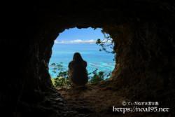 洞窟の先に広がる絶景-牧山陣地壕